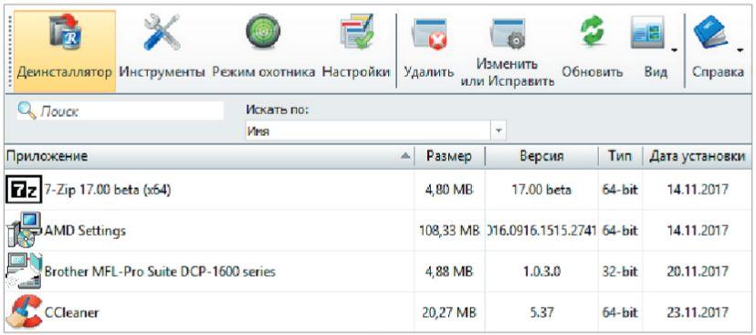 Revo Uninstaller отображает список установленных на ПК программ и позволяет их легко удалить