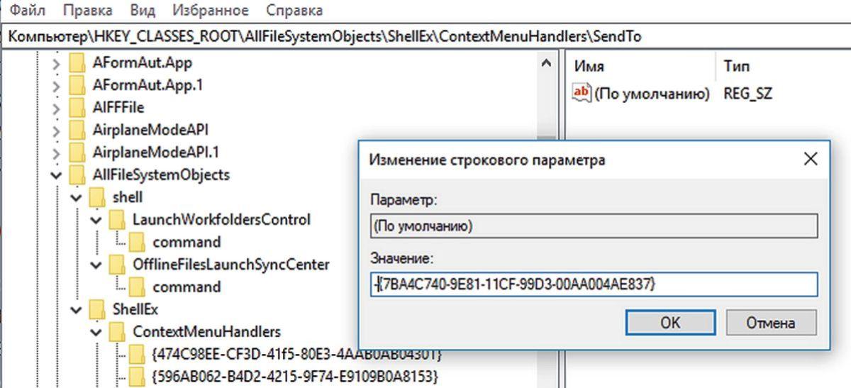 Заданные Windows пункты контекстного меню разбросаны по реестру, и их довольно сложно найти.  Для их отключения необходимо поставить знак минуса, так же, как и со строчкой «Отправить»