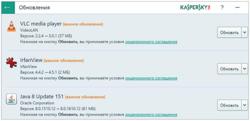 Kaspersky Software Updater сравнивает номер версии установленной программы с базой и сам запускает обновление ПО