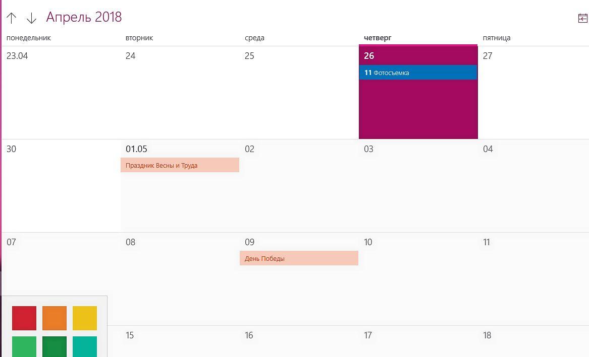 Как управлять планами с календарем Windows