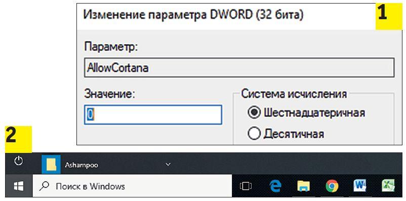 В версии Windows 10 Home Кортану можно отключить лишь через реестр , чтобы перейти на обычный поиск Рабочего стола