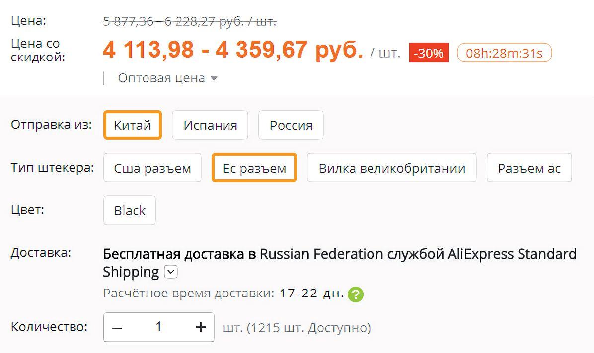 Если устройство подходит вам по характеристикам и цене — не забудьте перед заказом указать тип вилки и страну отправления