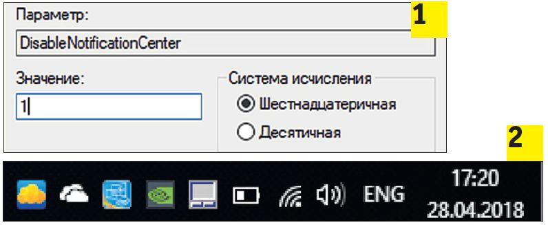 Вам нужно лишь создать один параметр в реестре , чтобы Центр уведомлений исчез с Панели задач в правом нижнем углу