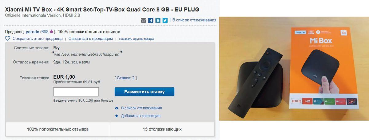 На онлайн-площадке eBay.com распространены аукционы и продажа подержанных вещей
