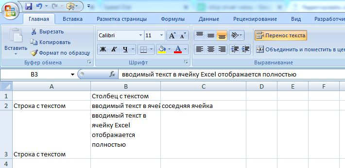 Как в Excel вести несколько строк текста в одну ячейку