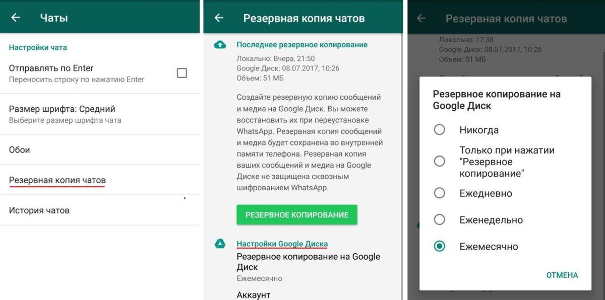 Создаем резервную копию чатов WhatsApp