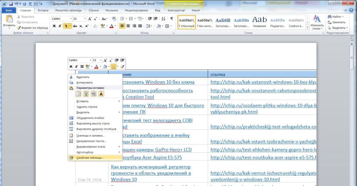 Как сделать повтор заголовков столбцов в таблице на каждой странице в Word