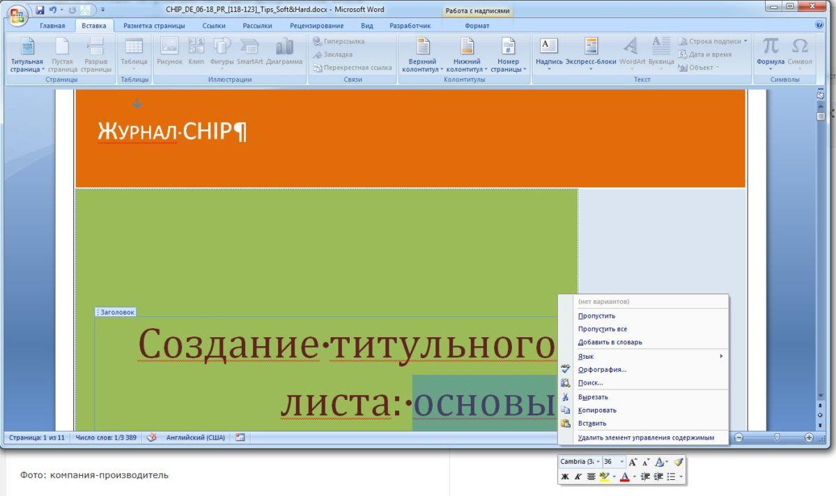 Как создать особый титульный лист для документов Word