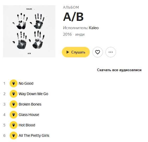 Как скачивать с Яндекс.Музыки: любовь с аддонами и без
