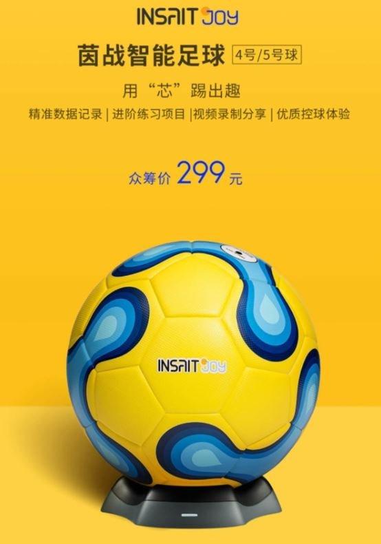 Xiaomi представила умный футбольный мяч