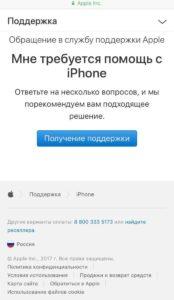 Свяжитесь со службой поддержки Apple