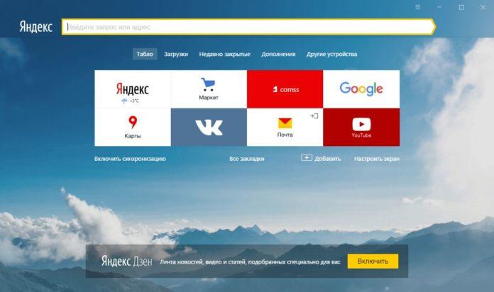 Яндекс.Браузер получил новый режим для слабых компьютеров