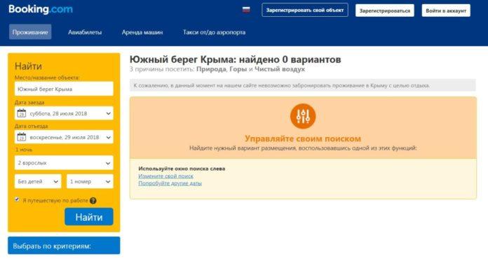 Booking начал «блокировку» Крыма, но её легко обойти
