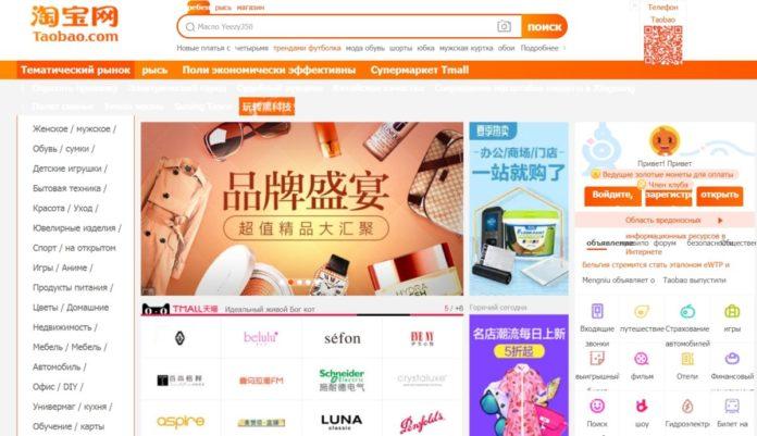 В России появился ещё один китайский интернет-магазин