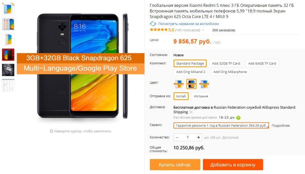 AliExpress VS Магазины в России: где выгоднее покупать смартфон?