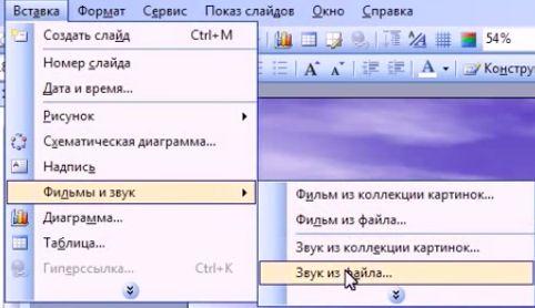 Как добавить музыку в презентацию на все слайды
