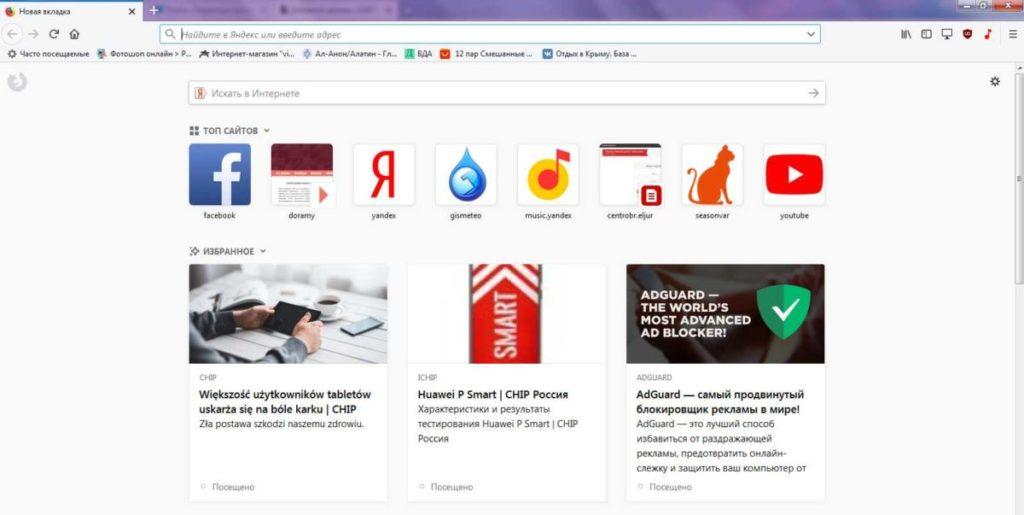 Cекретные функцииFirefox: 7 способов подстегнуть браузер