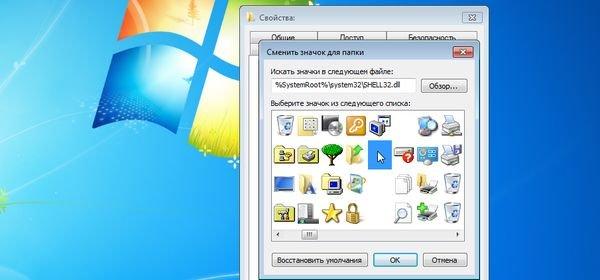 как сделать невидимую папку windows 8