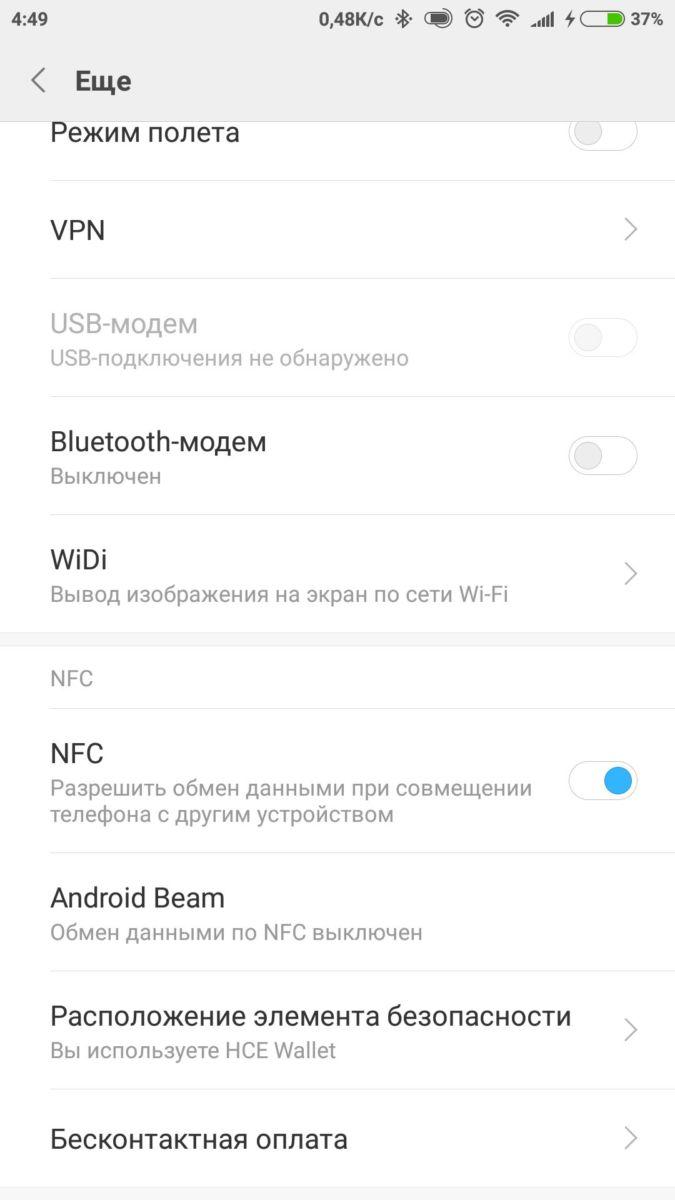 nfc android настройки