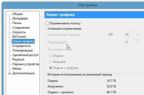 ускорить загрузку utorrent