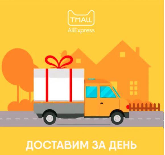 Aliexpress доставит россиянам посылки в течение дня
