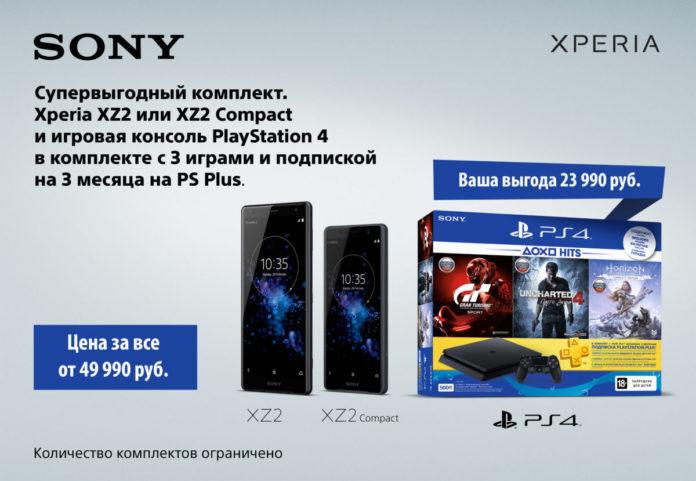 Россияне могут получить PlayStation 4 в подарок к флагманам Sony
