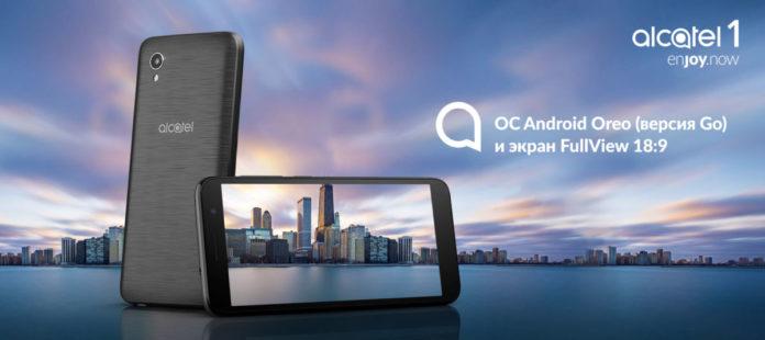 Безрамочный смартфон Alcatel 1 оценен всего в 4 990 руб.