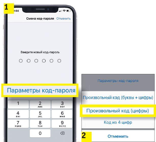 В настройках iOS (1) выберите «Параметры код-пароля» и задайте сложный пароль (2), чтобы к устройству нельзя было получить доступ даже с использованием современных методов взлома спецслужб