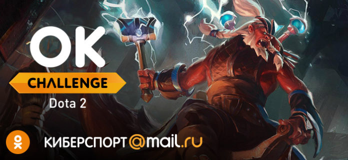Открылась регистрация на турнир серии OK Challenge по Dota 2