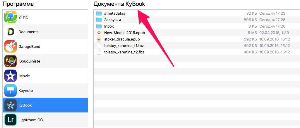 Как скачать книги на iPhone