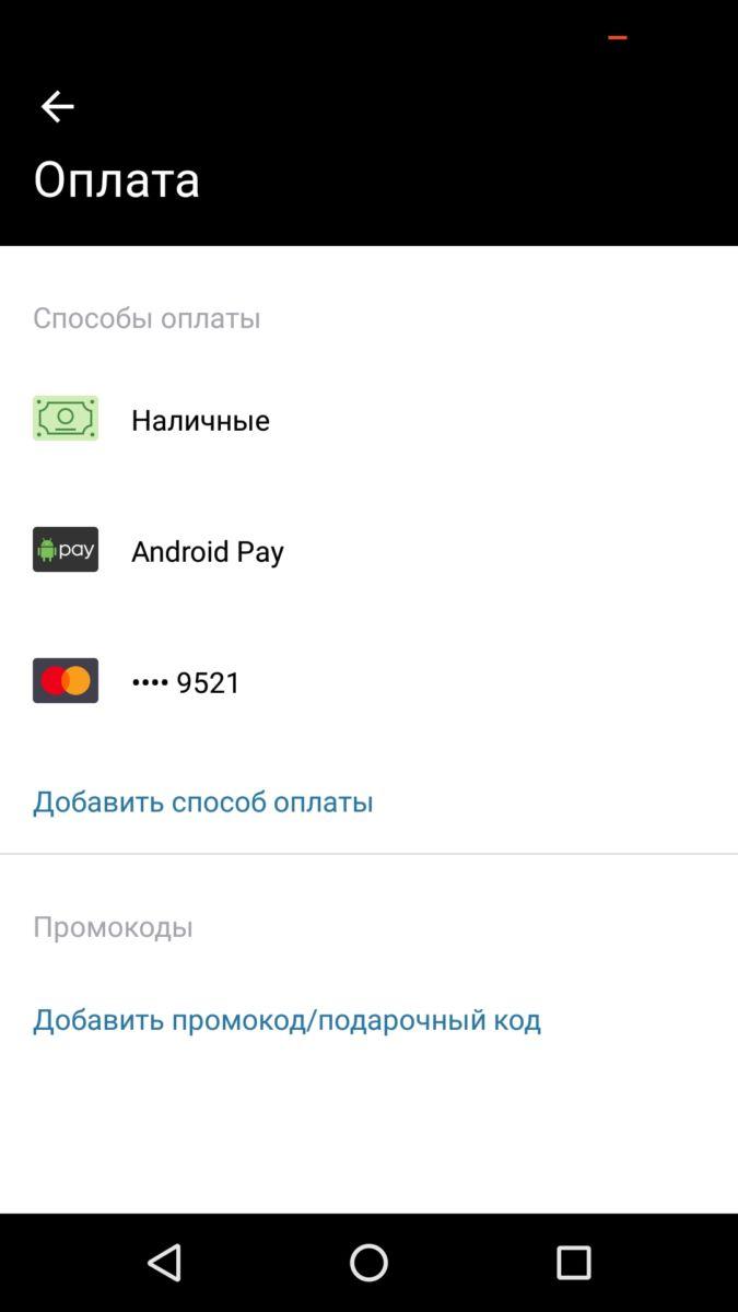 google pay uber