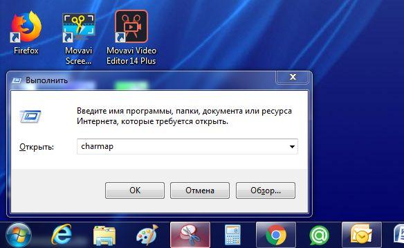 Как быстро ввести редко используемые специальные символы в Windows