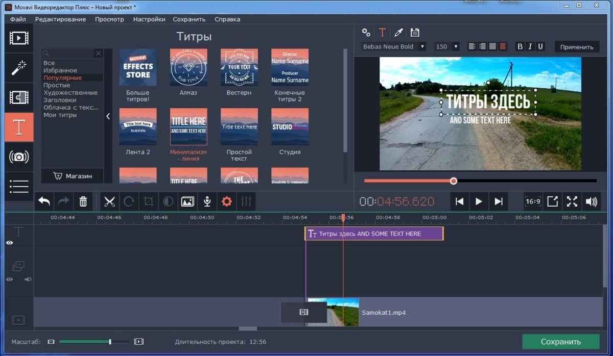 Movavi Video Editor 14: мощный стабилизатор изображения и простая работа с видео