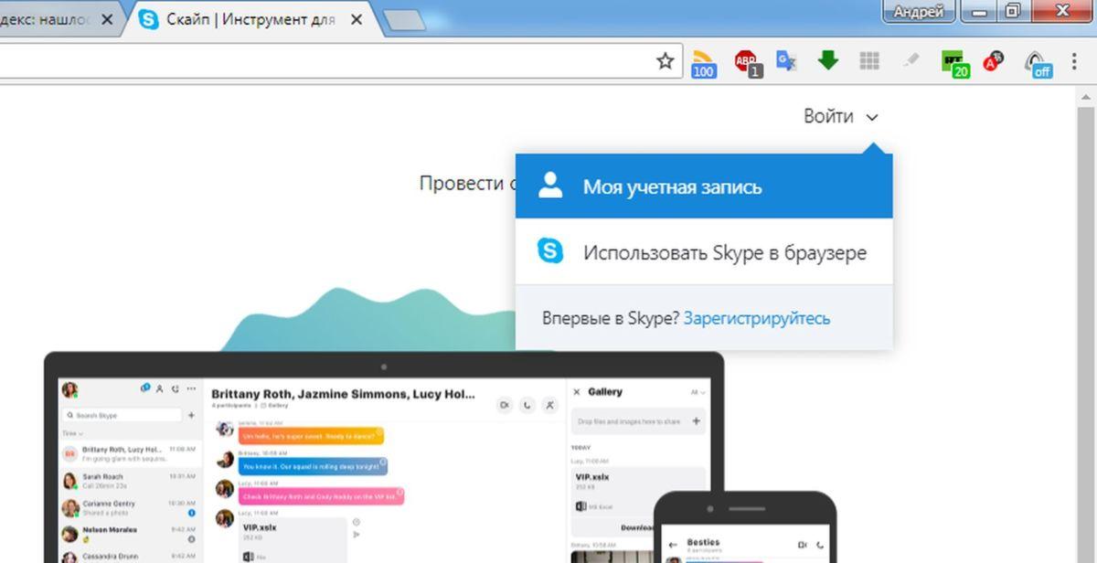 Skype: как удалить учетную запись Skype навсегда