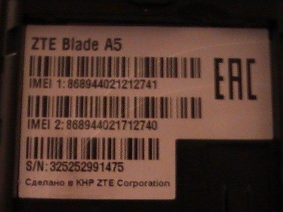 как разблокировать zte blade a5