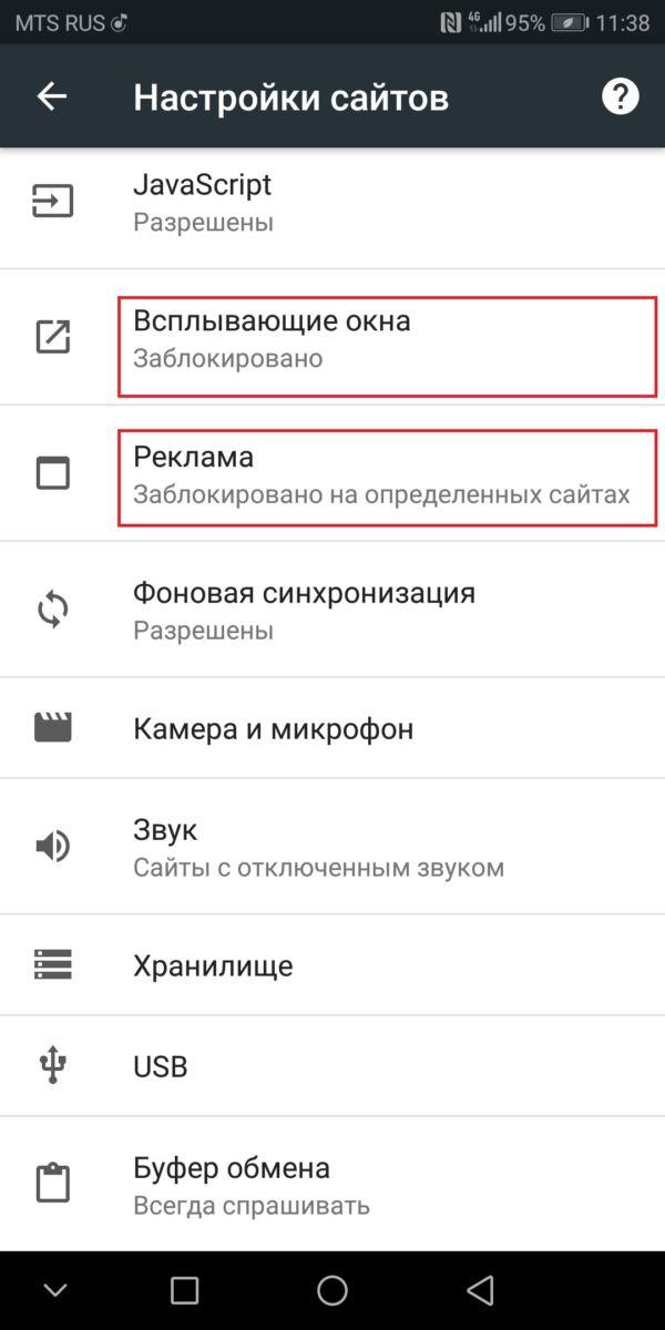 Как отключить рекламу в браузере смартфона