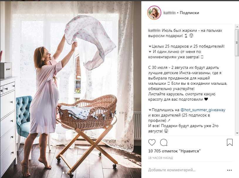 Instagram: как запустить конкурс в социальной сети