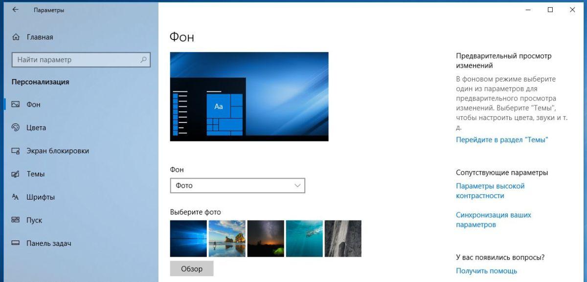 Как установить любимую экранную заставку вWindows 10