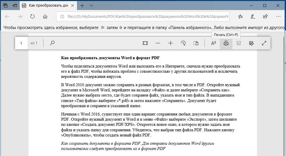 Как заполнить и сохранить PDF-форму без специальных программ в Windows 10