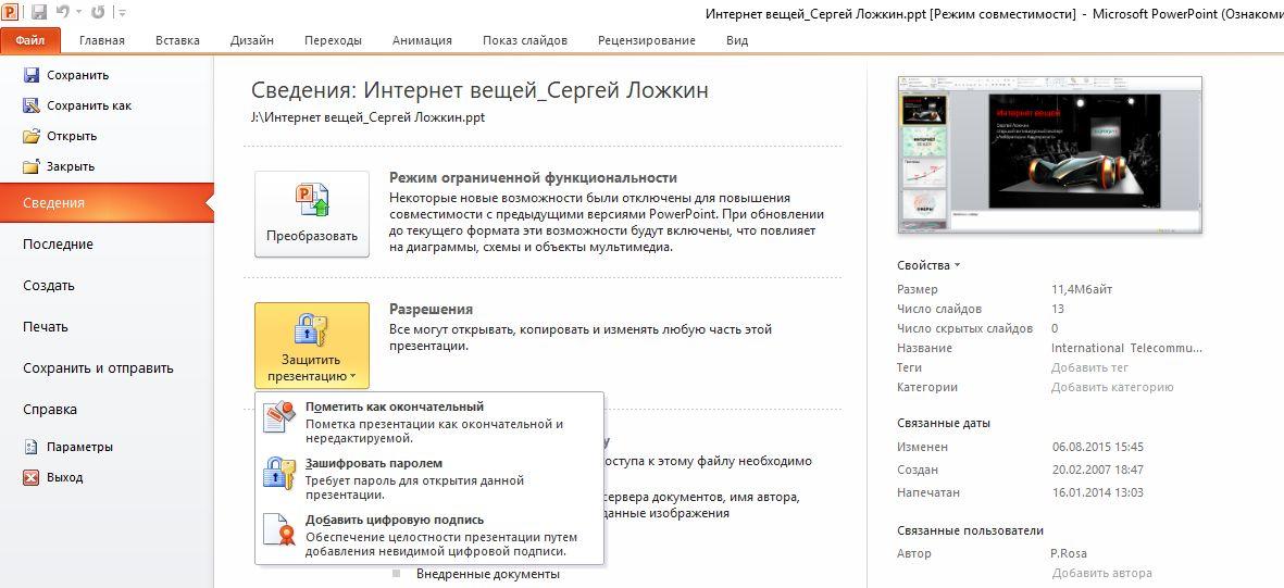 Отключение защиты от редактирования в презентацииPowerPoint