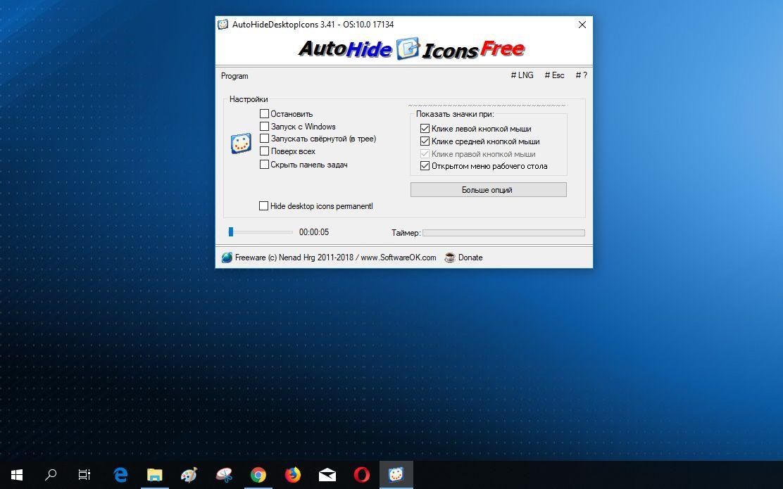 Как в Windows 10 скрыть иконки на Рабочем столе от посторонних глаз
