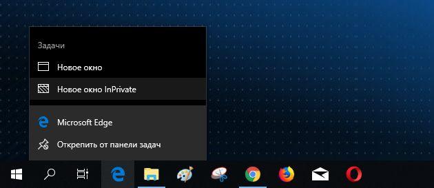 Как быстро запустить окно браузера в режиме «инкогнито» с помощью иконки Edge