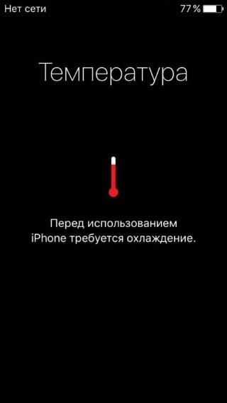 iPhone греется и быстро разряжается: что делать?