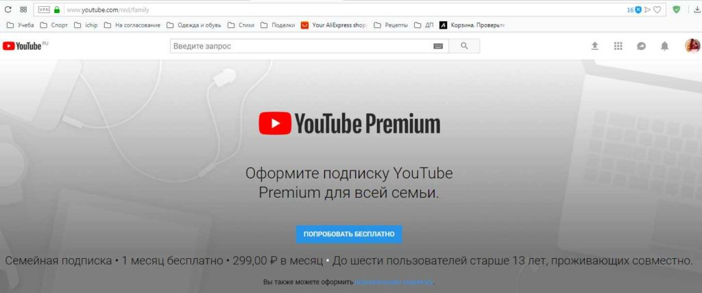 YouTube Premium: какие траты вас ожидают