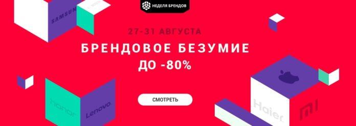 Аliexpress запускает грандиозную распродажу со скидками до 80%