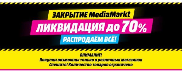 Media Markt в России распродает гаджеты и технику со скидками до 70%