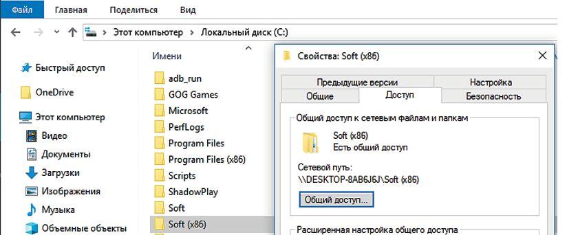 Как настроить общий доступ к папкам на компьютерах Windows