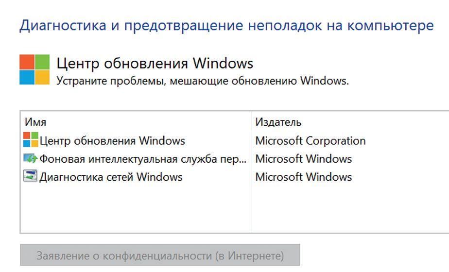 Средство диагностики от Microsoft автоматически обнаруживает ошибки в обновлениях Windows и пытается их исправить