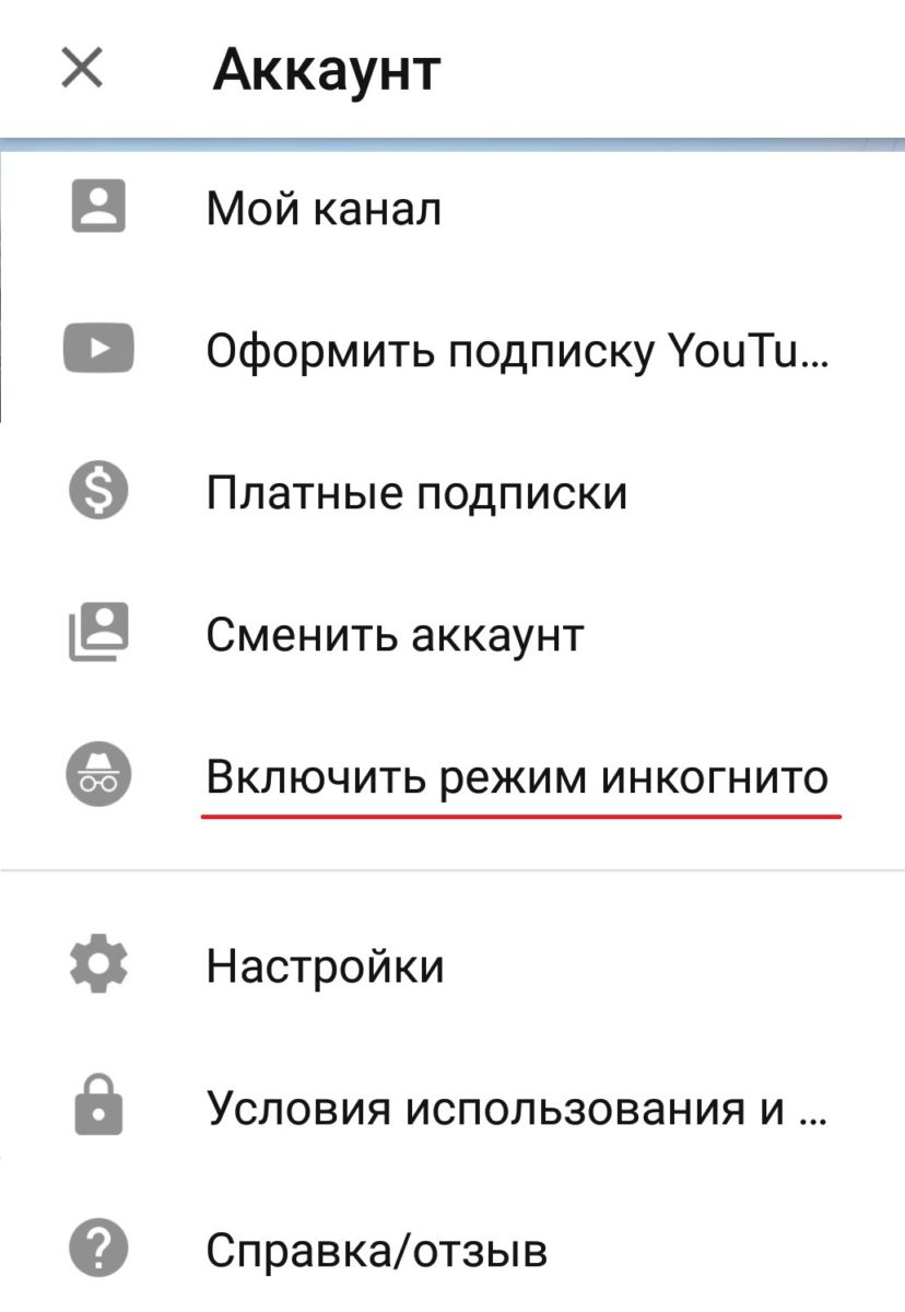 YouTube: как смотреть видео на смартфоне в режиме инкогнито