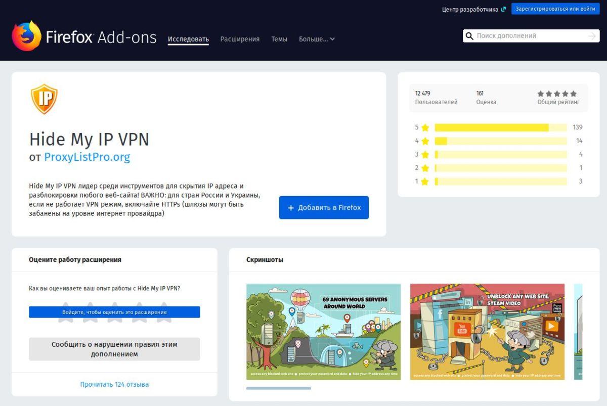 Firefox: обзор лучших VPN-дополнений